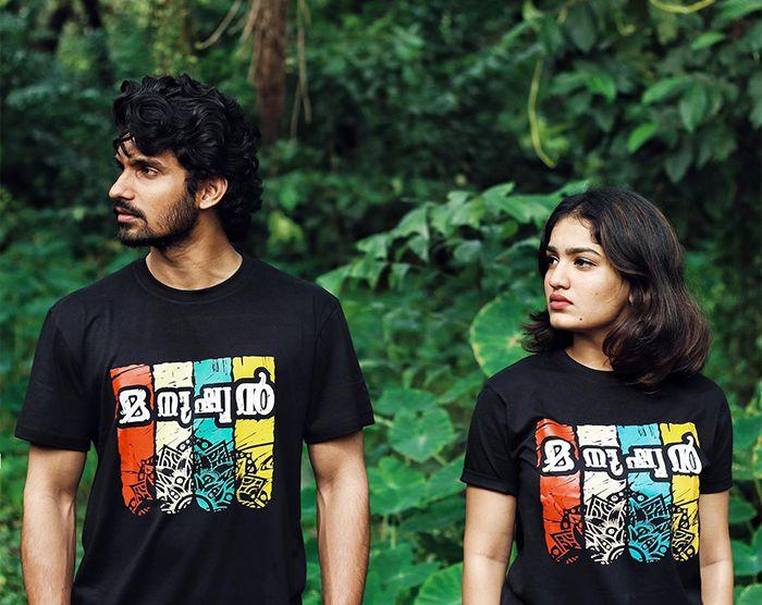 saniya-iyappan-in-manushyan-tshirt-mydesignation