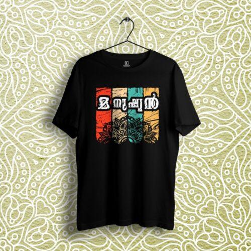 manushyan-tshirt-mydesignation-mockup-latest-image-