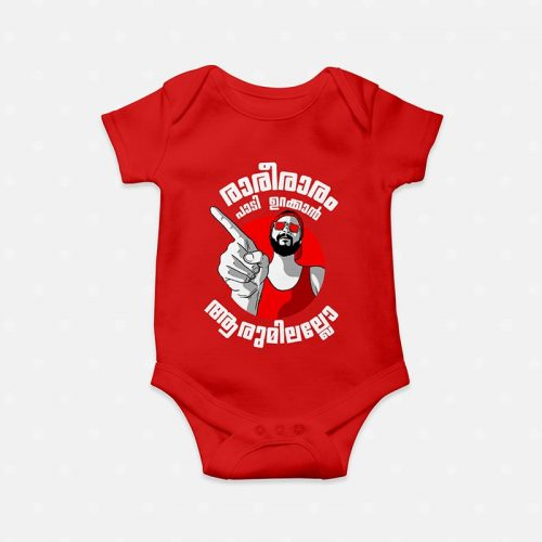 pani-paali-baby-romper-official-merchandise-red-