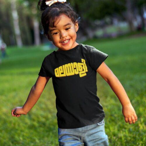 malayali-kids-tshirt-image