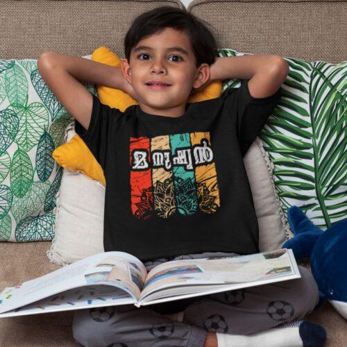 Manushyan-kids-tshirt-image