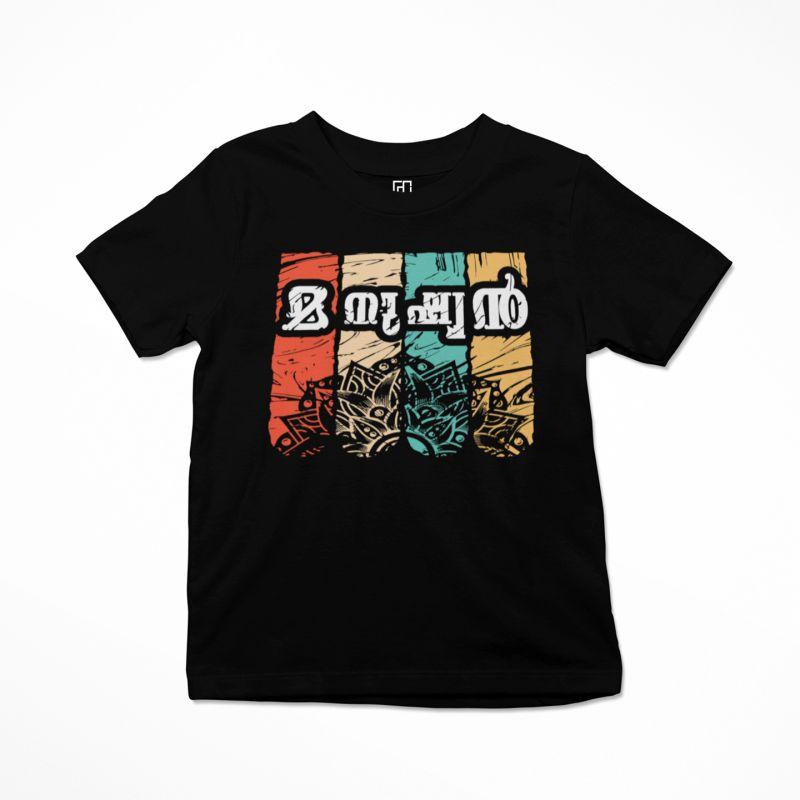 manushyan-kids-tshirt-mockup