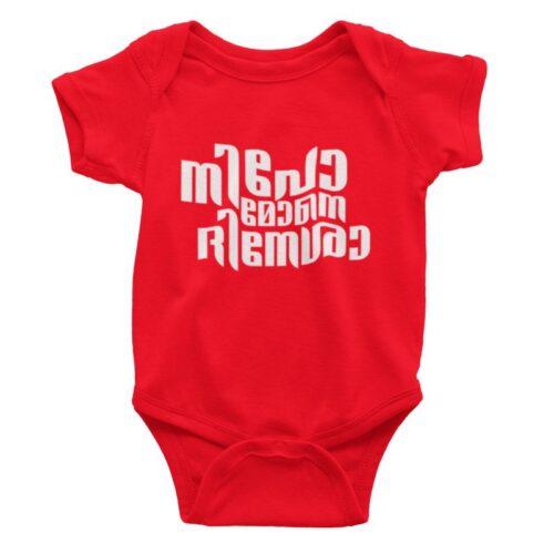 po-mone-dinesha-baby-romper-image
