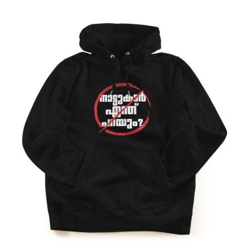 naatukar-enthu-parayum-hoodie-mydesignation-product-image